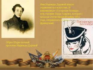 Имя Надежды Дуровой нашло отражение и в искусстве. В киномюзикле «Гусарская б