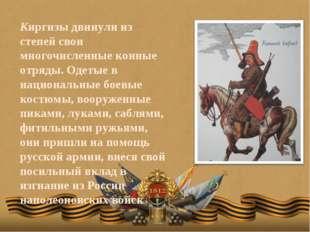Киргизы двинули из степей свои многочисленные конные отряды. Одетые в национа