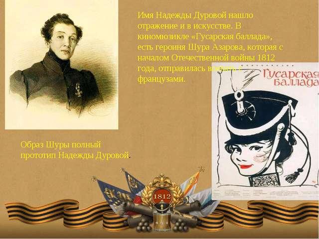 Имя Надежды Дуровой нашло отражение и в искусстве. В киномюзикле «Гусарская б...