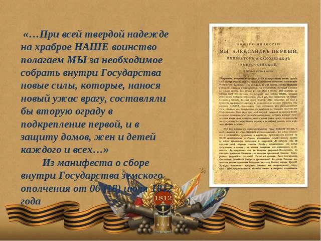 «…При всей твердой надежде на храброе НАШЕ воинство полагаем МЫ за необходим...