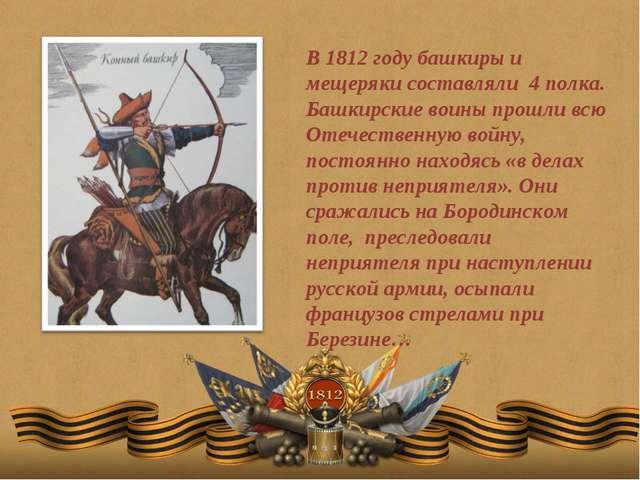 В 1812 году башкиры и мещеряки составляли 4 полка. Башкирские воины прошли вс...