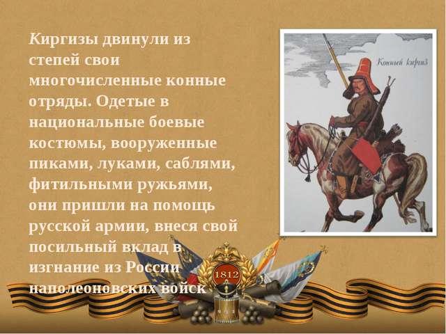 Киргизы двинули из степей свои многочисленные конные отряды. Одетые в национа...