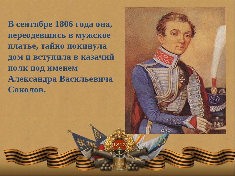 В сентябре 1806 года она, переодевшись в мужское платье, тайно покинула дом и...