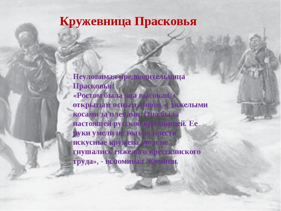 Неуловимая предводительница Прасковья: «Ростом была она высокая, с открытым я...
