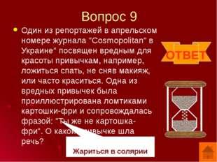 Вопрос 11 По данным Минздрава РФ этим недругом страдает 30-45 % населения Рос