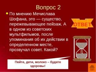 Вопрос 3 ОТВЕТ Скакалка Это хорошо знакомо нам с детства, а Агния Барто даже