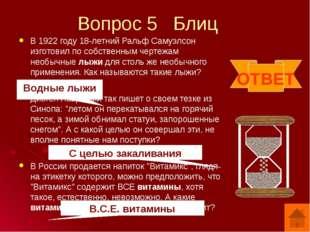 """Вопрос 6 В журнале """"Формула здоровья"""" предлагаются рецепты полезных полоскани"""