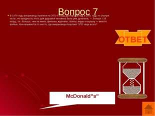 """Вопрос 9 Один из репортажей в апрельском номере журнала """"Cosmopolitan"""" в Укра"""