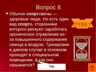 """Вопрос 10 Суперблиц В интервью газете """"2000"""" врач антарктической станции """"Ака"""