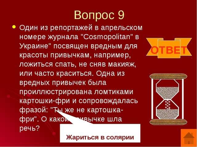 Вопрос 11 По данным Минздрава РФ этим недругом страдает 30-45 % населения Рос...