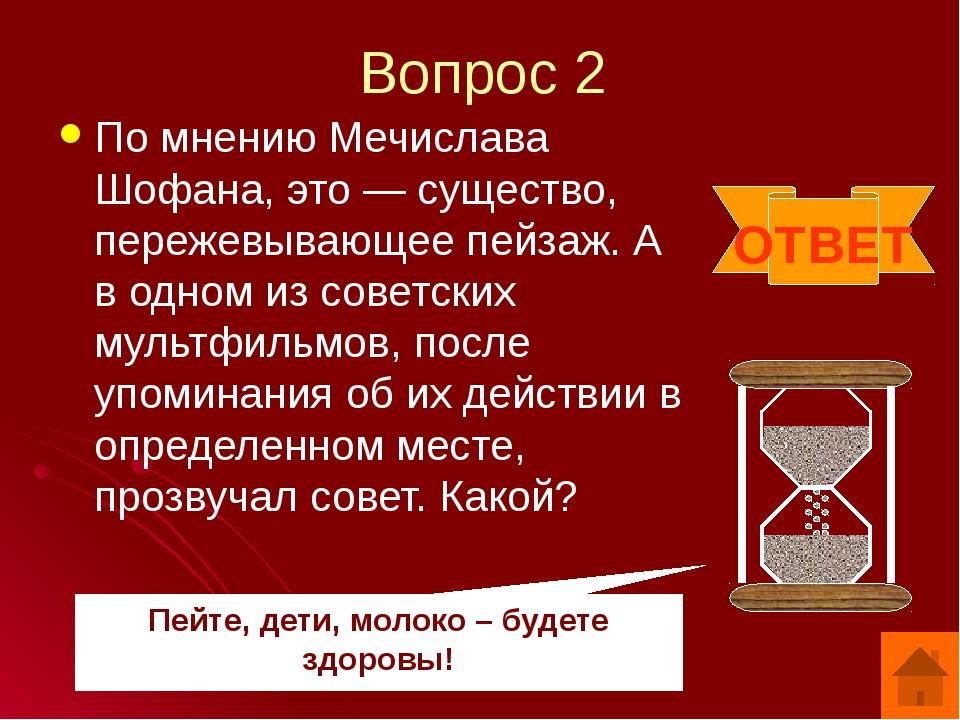 Вопрос 3 ОТВЕТ Скакалка Это хорошо знакомо нам с детства, а Агния Барто даже...