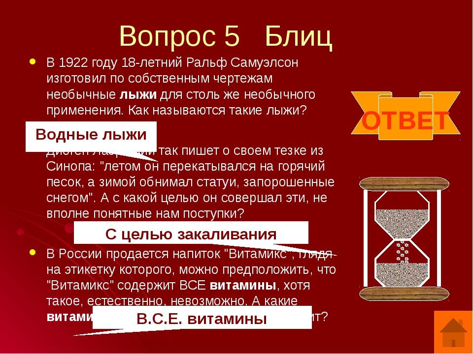 """Вопрос 6 В журнале """"Формула здоровья"""" предлагаются рецепты полезных полоскани..."""