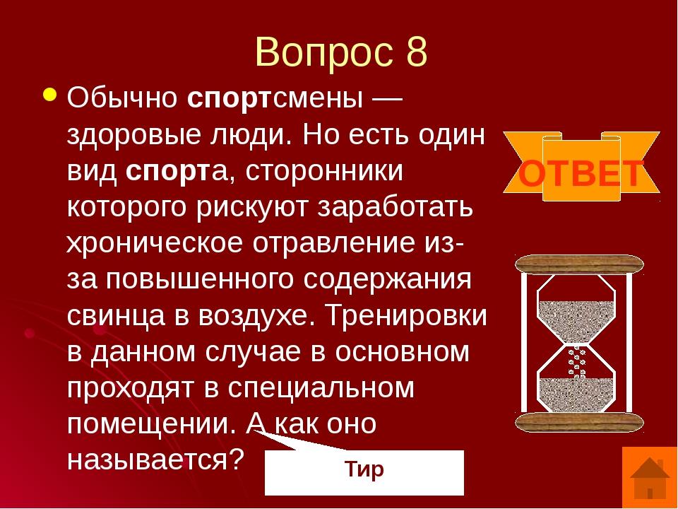 """Вопрос 10 Суперблиц В интервью газете """"2000"""" врач антарктической станции """"Ака..."""