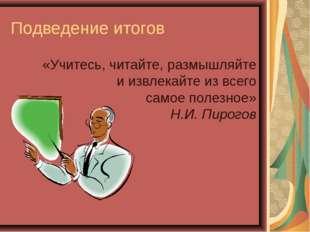Подведение итогов «Учитесь, читайте, размышляйте и извлекайте из всего самое