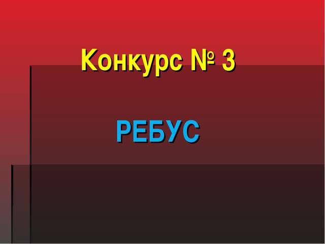 Конкурс № 3 РЕБУС