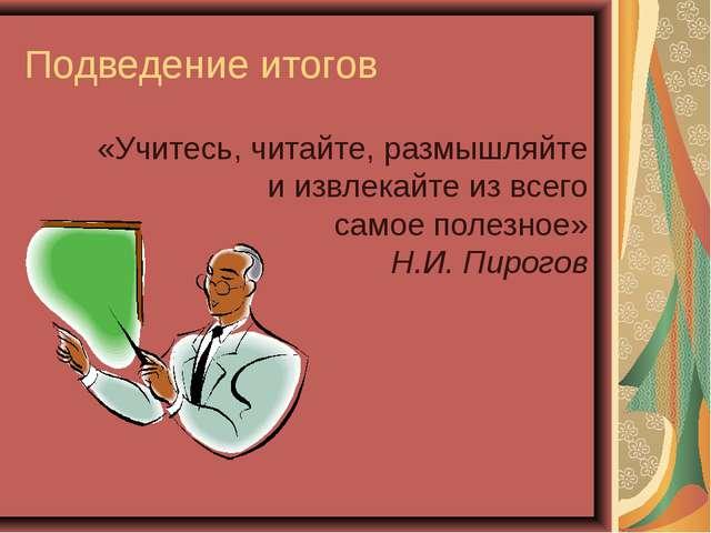 Подведение итогов «Учитесь, читайте, размышляйте и извлекайте из всего самое...