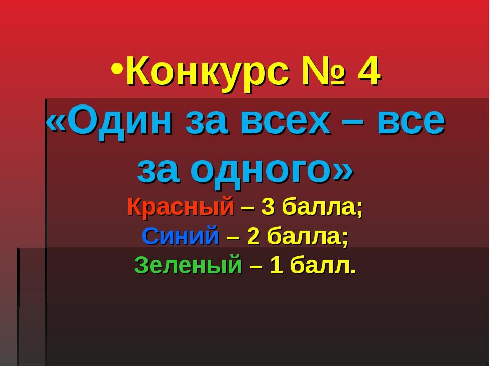 Конкурс № 4 «Один за всех – все за одного» Красный – 3 балла; Синий – 2 балла...
