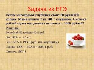 Задача из ЕГЭ Летом килограмм клубники стоит 60 рублей50 копеек. Мама купила