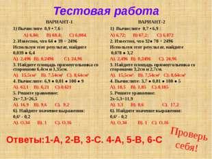 Тестовая работа ВАРИАНТ-1 1) Вычислите 0,9 • 7,6 : А) 6,84; В) 68,4; С) 6,084