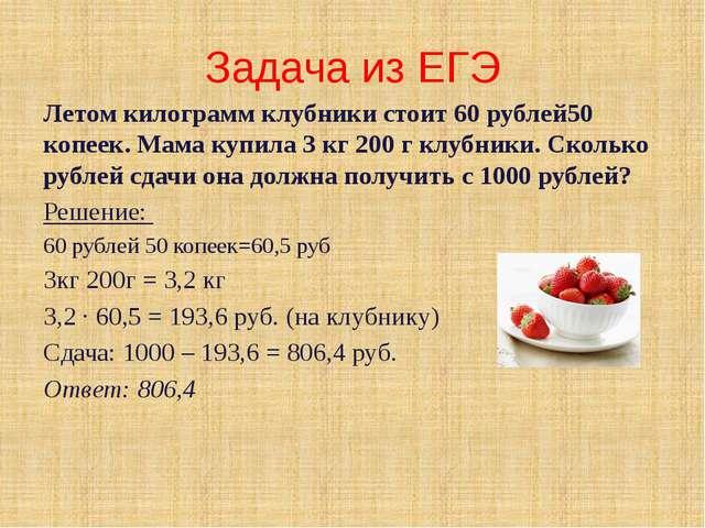 Задача из ЕГЭ Летом килограмм клубники стоит 60 рублей50 копеек. Мама купила...