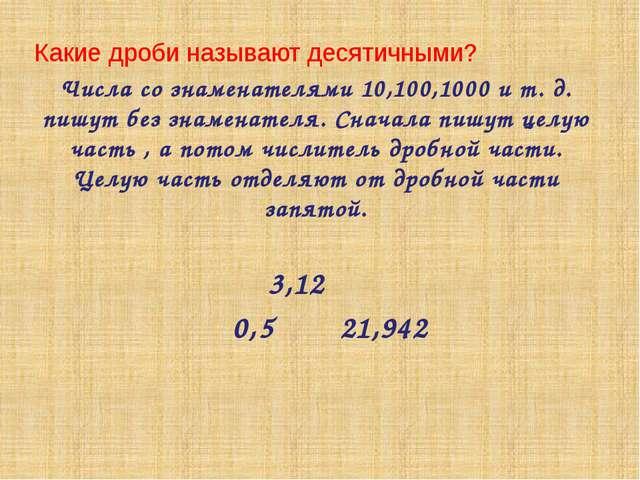 Какие дроби называют десятичными? Числа со знаменателями 10,100,1000 и т. д....