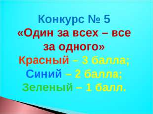 Конкурс № 5 «Один за всех – все за одного» Красный – 3 балла; Синий – 2 балла