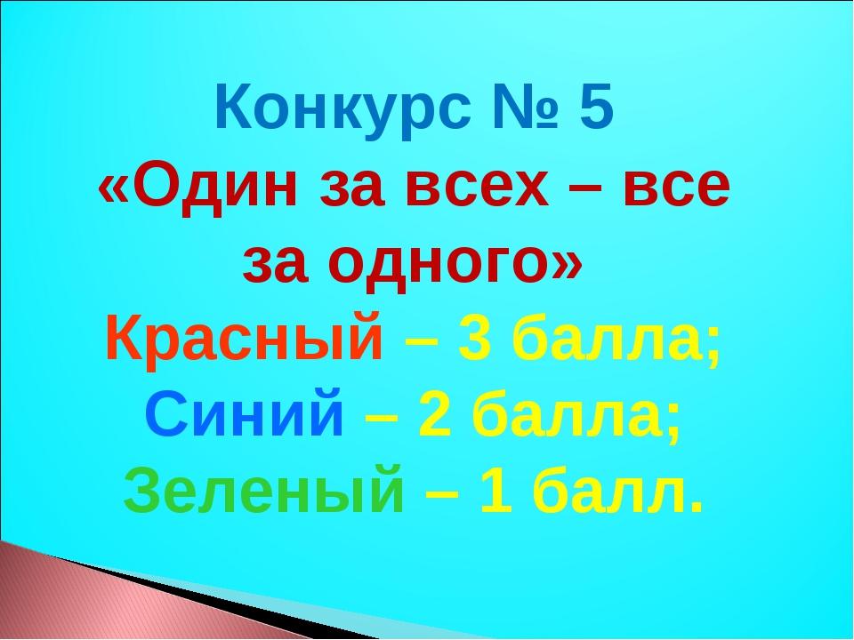 Конкурс № 5 «Один за всех – все за одного» Красный – 3 балла; Синий – 2 балла...