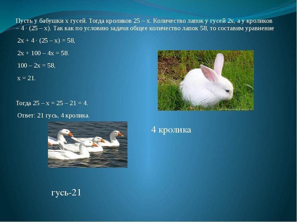 Пусть у бабушки х гусей. Тогда кроликов 25 – х. Количество лапок у гусей 2х,...