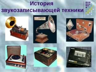 История звукозаписывающей техники