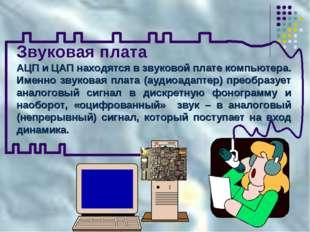 Звуковая плата АЦП и ЦАП находятся в звуковой плате компьютера. Именно звуков