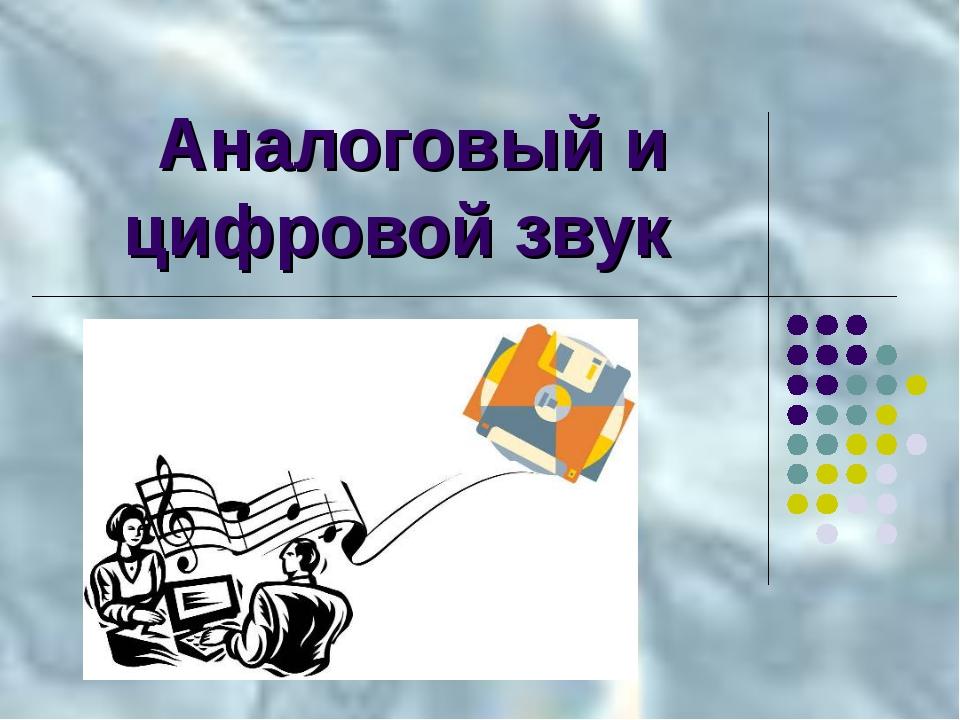 Аналоговый и цифровой звук