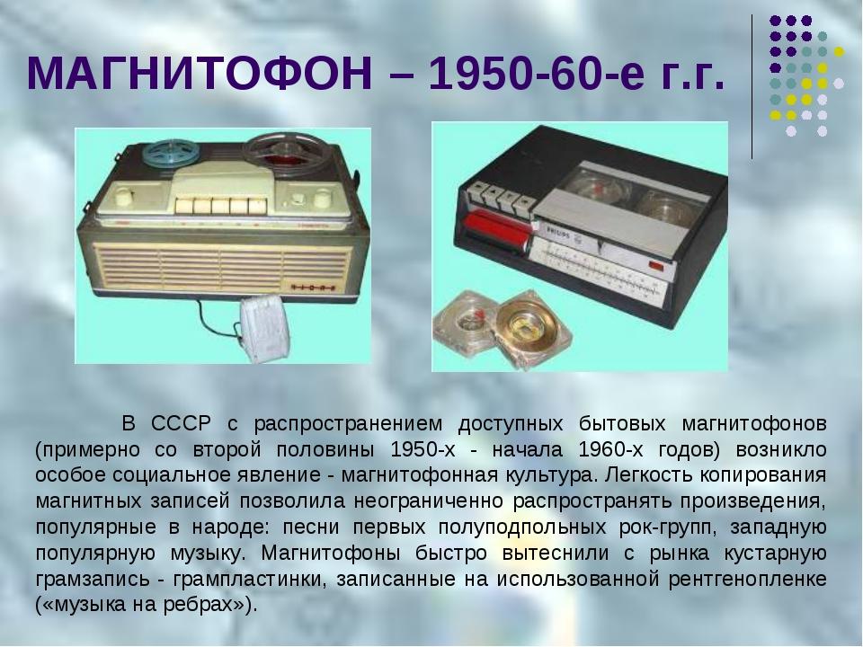 МАГНИТОФОН – 1950-60-е г.г. В СССР с распространением доступных бытовых магн...