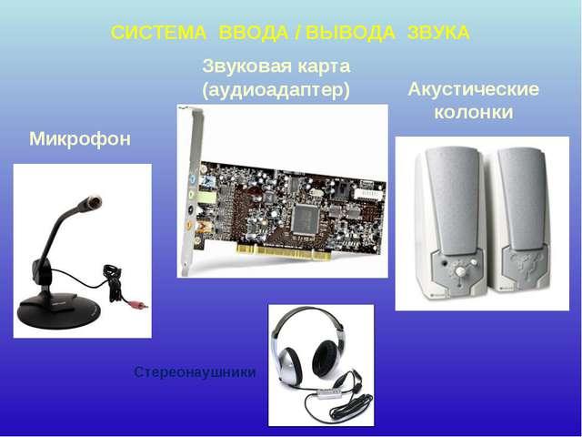СИСТЕМА ВВОДА / ВЫВОДА ЗВУКА Микрофон Звуковая карта (аудиоадаптер) Акустичес...