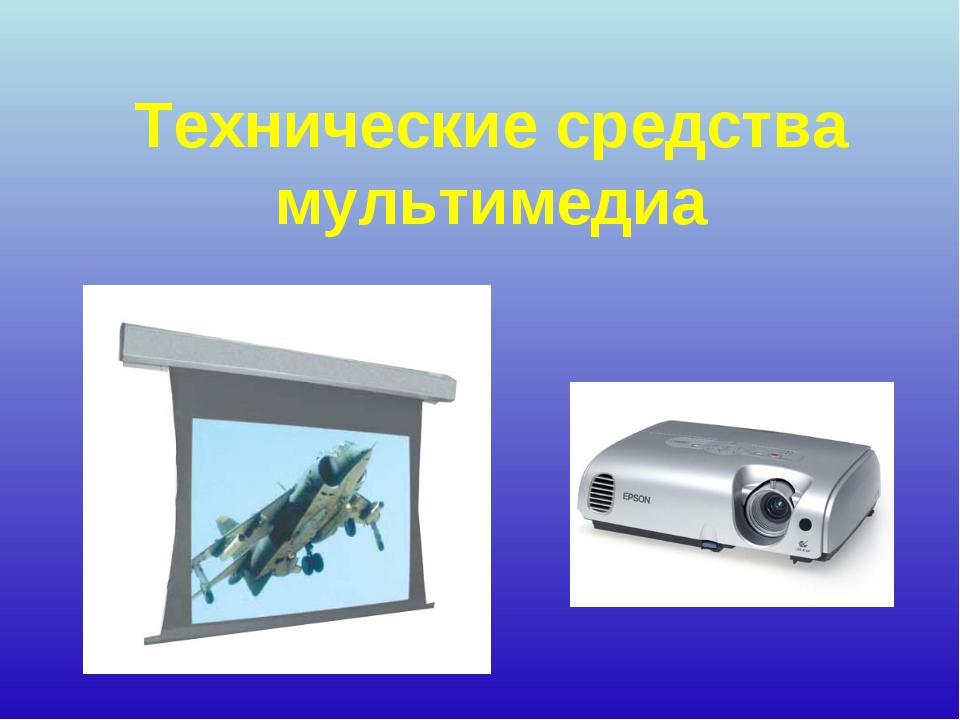 Технические средства мультимедиа