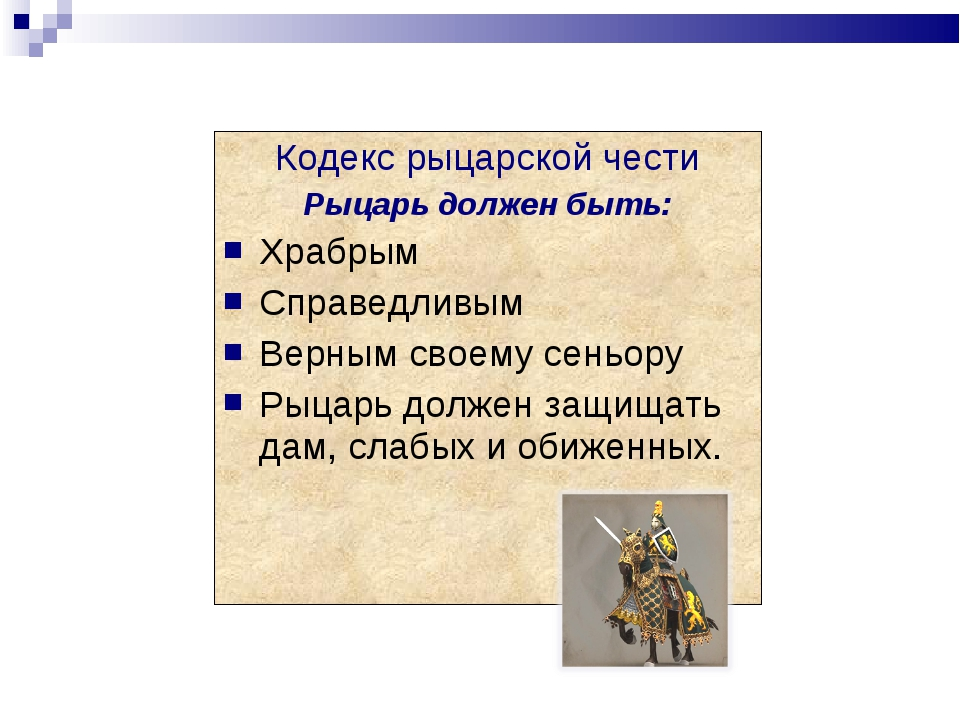 Кодекс рыцарской чести Рыцарь должен быть: Храбрым Справедливым Верным своему...