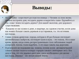 Выводы: Не случайно существует русская пословица: « Человек за свою жизнь дол