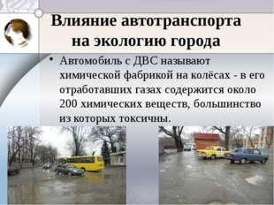 Влияние автотранспорта на экологию города Автомобиль с ДВС называют химическо