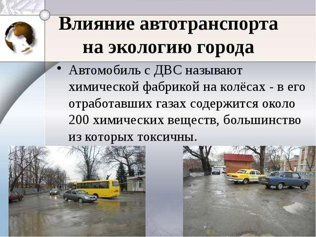 Влияние автотранспорта на экологию города Автомобиль с ДВС называют химическо...