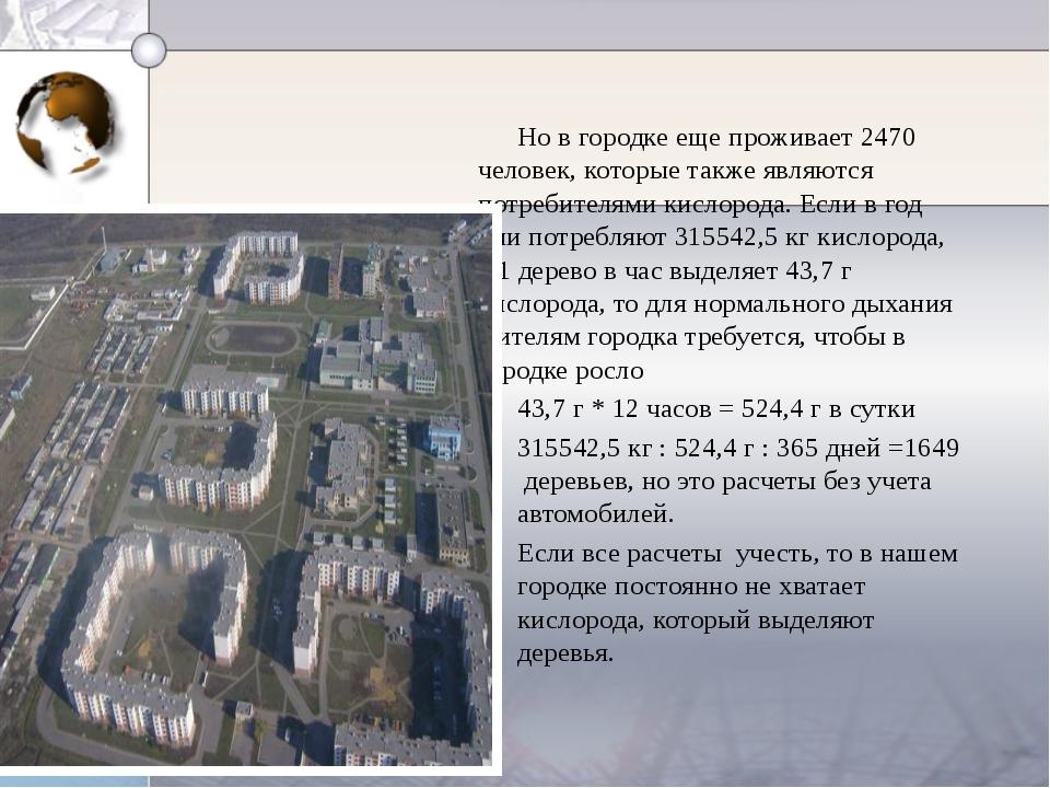 Но в городке еще проживает 2470 человек, которые также являются потребителям...