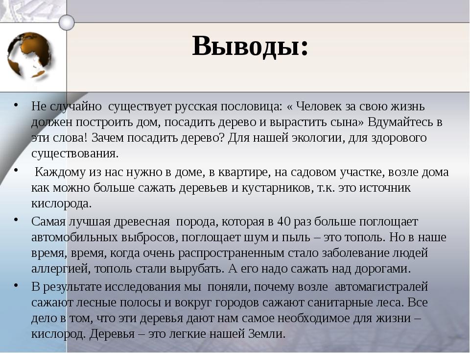 Выводы: Не случайно существует русская пословица: « Человек за свою жизнь дол...