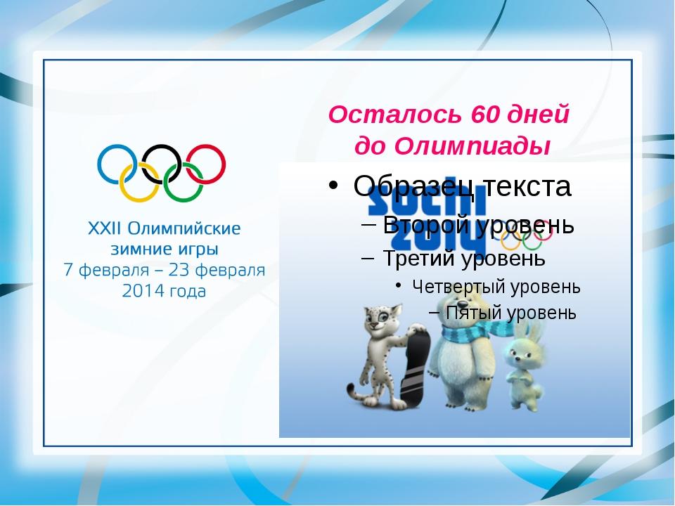 Осталось 60 дней до Олимпиады