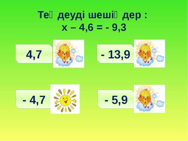 Үй жұмысы: ІІ тарау 63-бет 1 деңгей №580 2 деңгей №586 3 деңгей № 592