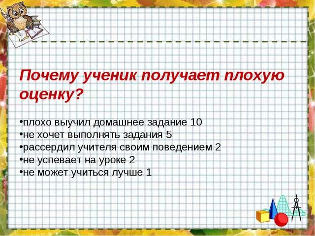 Почему ученик получает плохую оценку? плохо выучил домашнее задание 10 не хоч...
