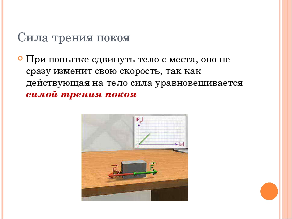 Сила трения зависит: а) сила трения зависит от обработки поверхности и от сма...
