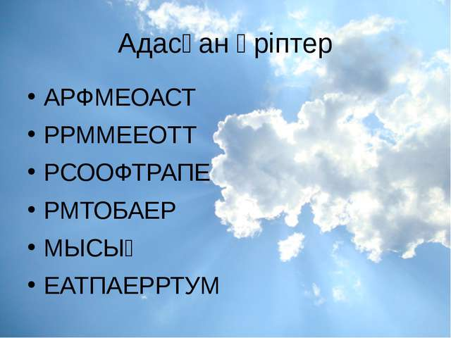Адасқан әріптер АРФМЕОАСТ РРММЕЕОТТ РСООФТРАПЕ РМТОБАЕР МЫСЫҚ ЕАТПАЕРРТУМ