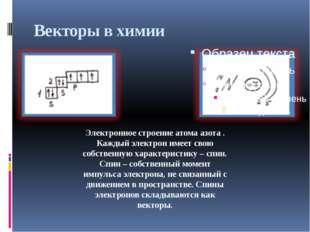 Векторы в химии Электронное строение атома азота . Каждый электрон имеет свою