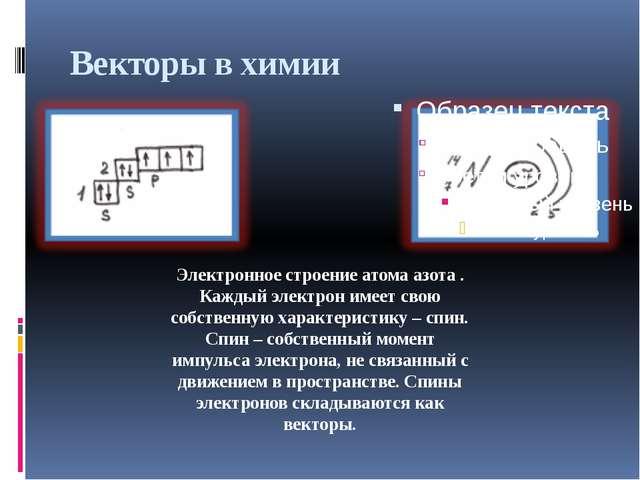 Векторы в химии Электронное строение атома азота . Каждый электрон имеет свою...