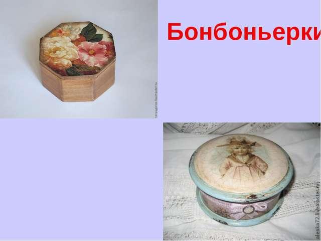 Бонбоньерки