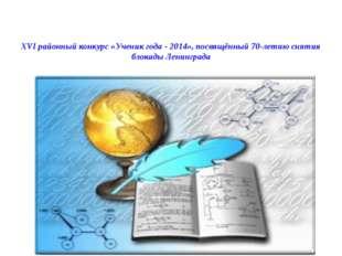 XVI районный конкурс «Ученик года- 2014», посвящённый 70-летию снятия блока