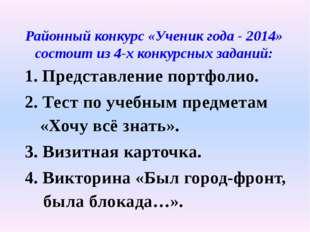 Районный конкурс «Ученик года- 2014» состоит из 4-х конкурсных заданий: Пред